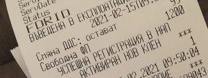 Регистрация на касов апарат
